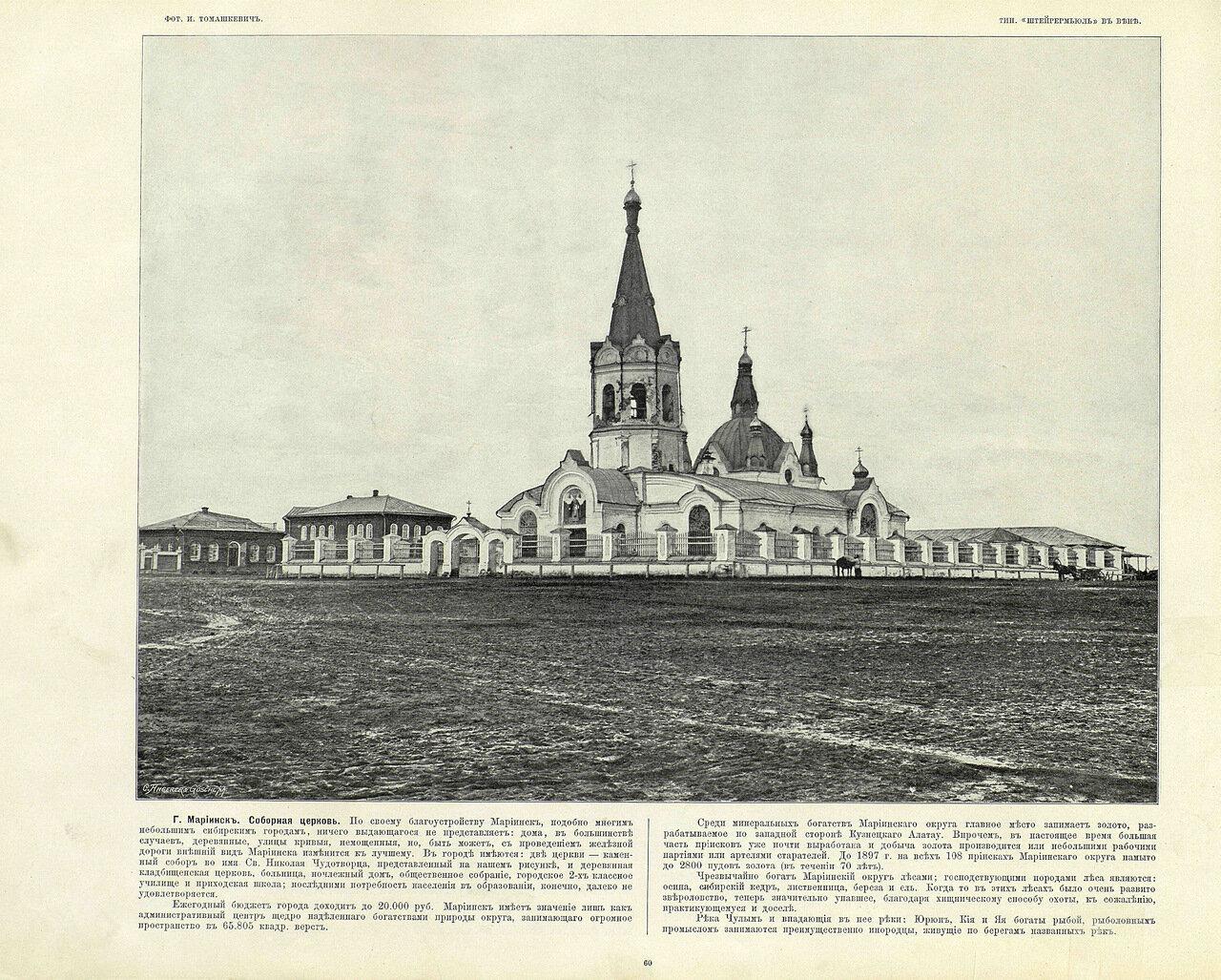 60. Мариинск. Соборная церковь