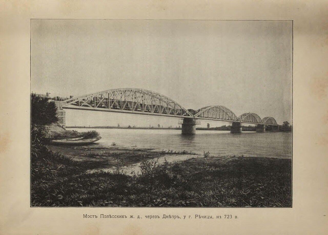 Мост Полесских железных дорог через Днепр у Речицы на 723 версте