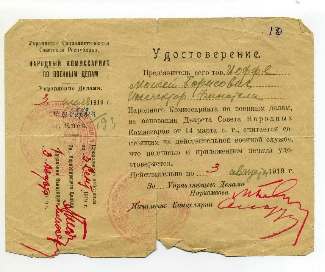 1919, 3 июля