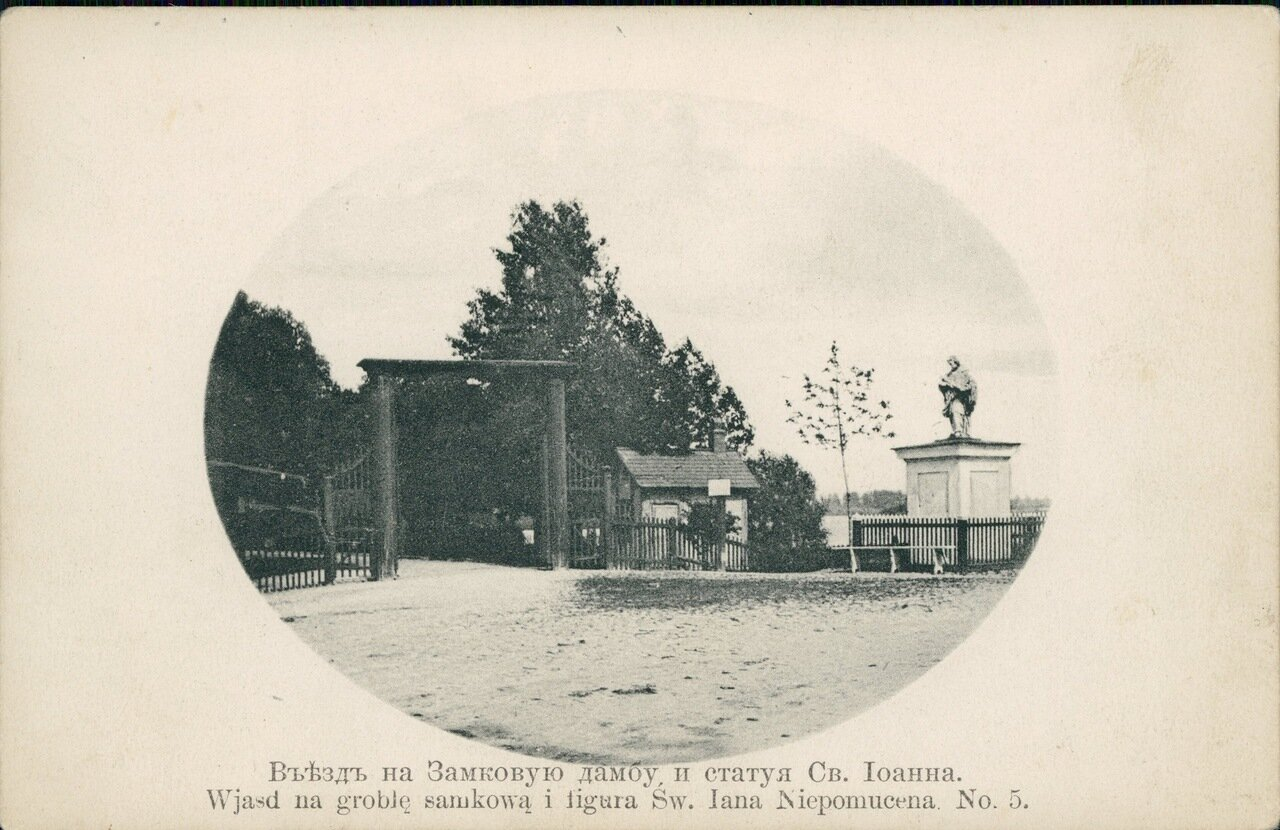 Въезд на Замковую дамбу и статуя Св. Иоанна