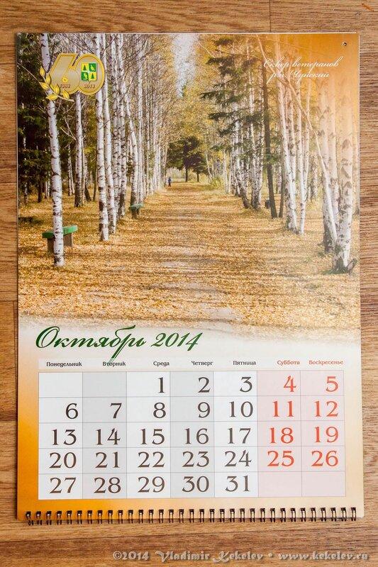 1301_6492. Календарь в честь 60-летия Чунского района. Фото Кекелева Владимира