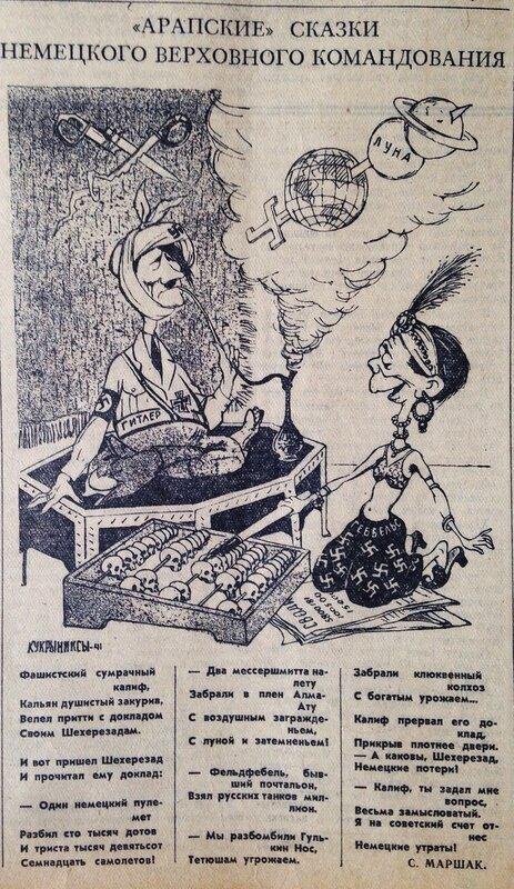 «Правда», 9 августа 1941 года, как русские немцев били, потери немцев на Восточном фронте, пропаганда Геббельса, идеология фашизма