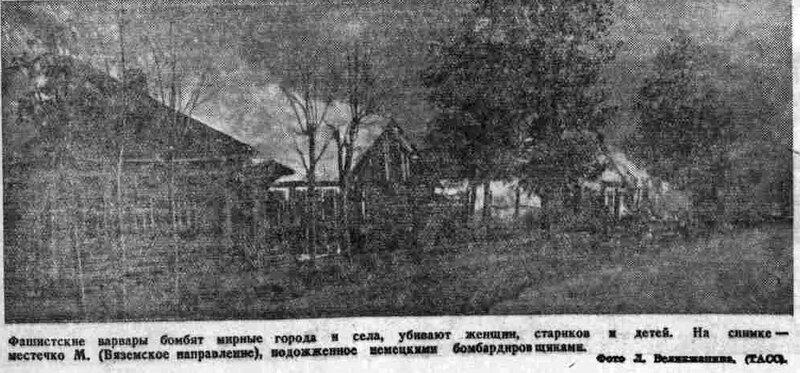 газета Известия, 16 октября 1941 года