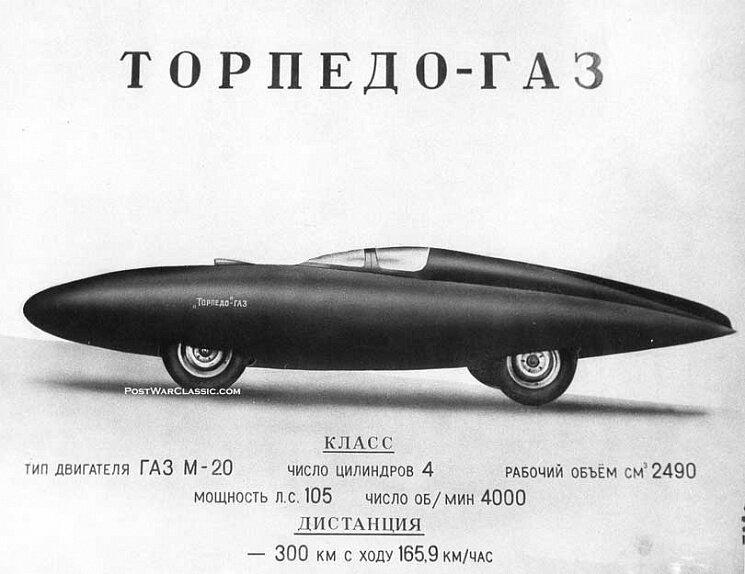 gaz-torpedo-3.jpg