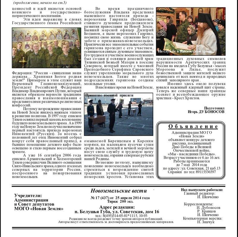 Новоземельские вести № 17 (437) 25 апреля 2014
