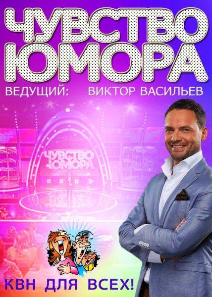 Чувство юмора (2014) SATRip + HDTVRip + HDTV 720p
