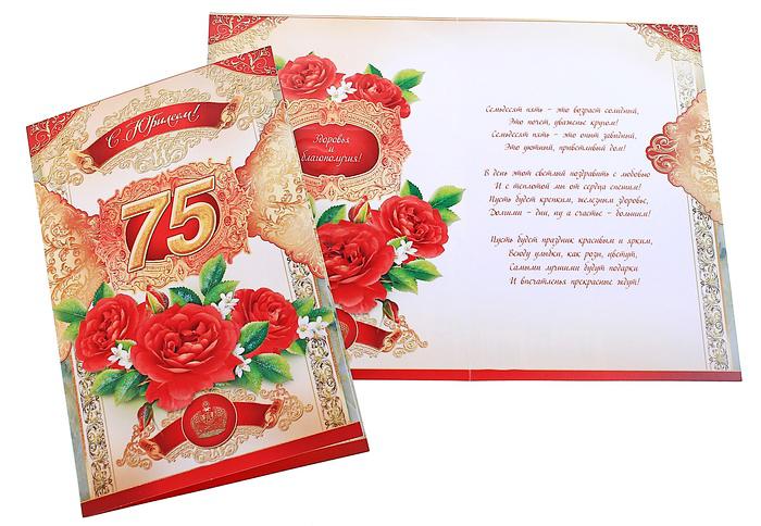 Открытка с поздравлением в стихах к 75 летию