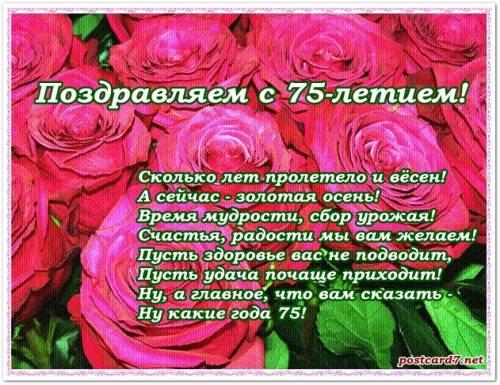 Поздравляем с 75 летием! Розы