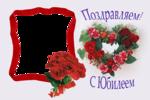 Поздравляем с Юбилеем! Есть возможность вставить фото юбиляра открытки фото рисунки картинки поздравления