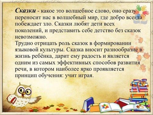 Роль сказки в речевом развитии ребенка
