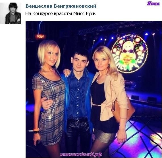 Секс жанайим и венцеслава венгржановского 3 фотография
