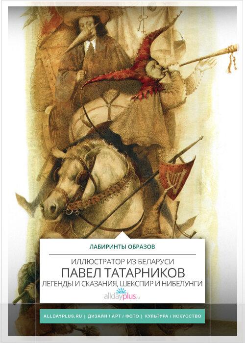 Белорусский иллюстратор Павел Татарнiкаў  / Павел Татарников