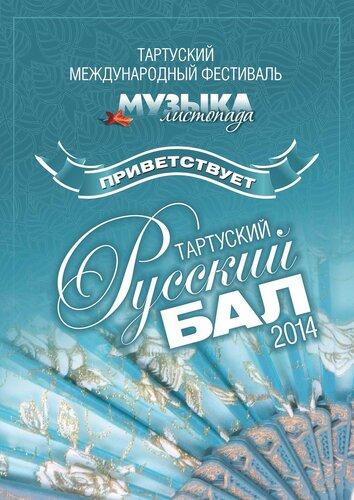 diplom-russky-bal-2014-1.jpg
