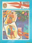 Детский журнал Костёр декабрь 1988