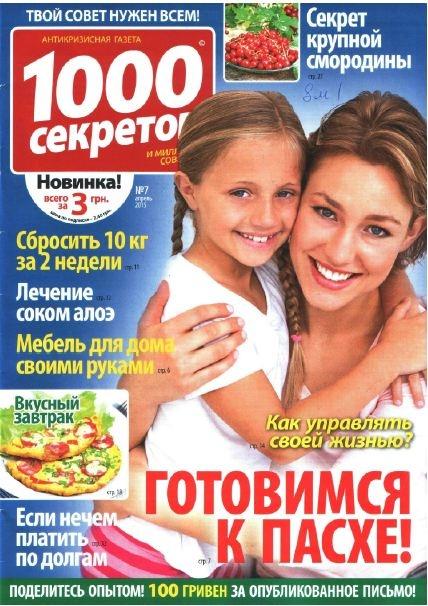 Книга Газета: 1000 секретов №7 (апрель 2015)