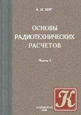 Книга Основы радиотехнических расчетов. Ч. 1
