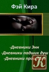 Книга Дневники - 3 книги