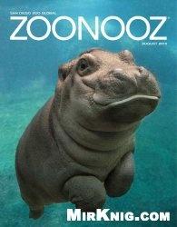 Журнал Zoonooz  (August 2015)