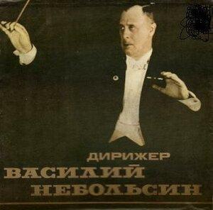 Дирижер Василий Небольсин (1978) [М10 41373-6]