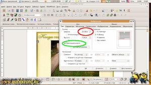 Libreoffice ubuntu изображение