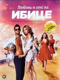 Любовь и секс на Ибице / Verliefd op Ibiza (2013/BDRip/HDRip)