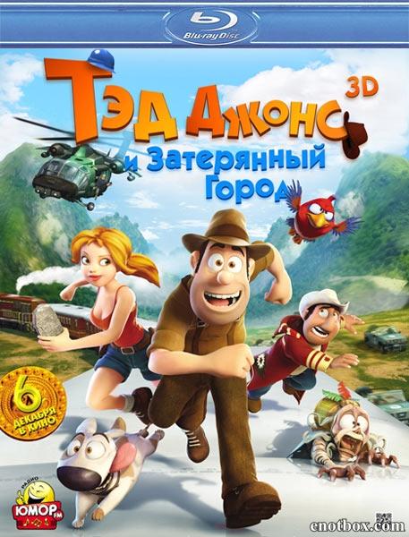 Тэд Джонс и Затерянный город 3D / Las aventuras de Tadeo Jones (2012/BDRip/HDRip)