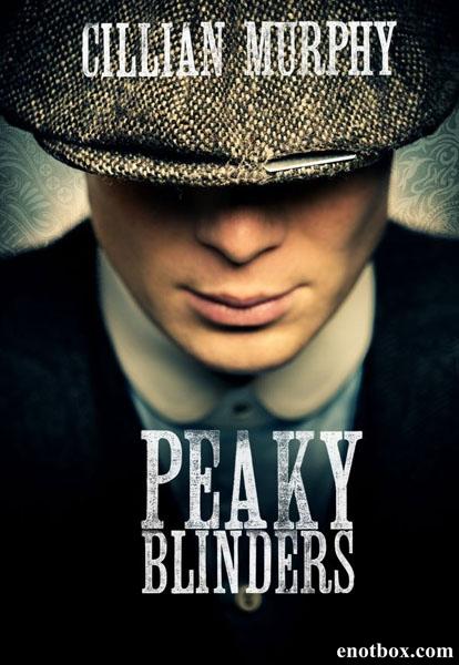 Заточенные кепки (Острые козырьки) / Peaky Blinders - Полный 1 сезон [2013, WEB-DLRip | WEB-DL 720p] (LostFilm)