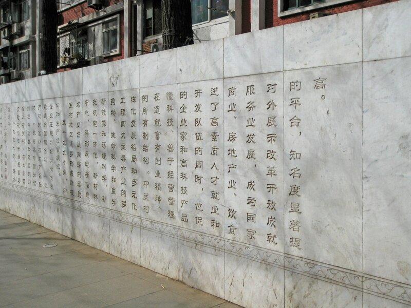 Стена с историей Чжунгуаньцунь