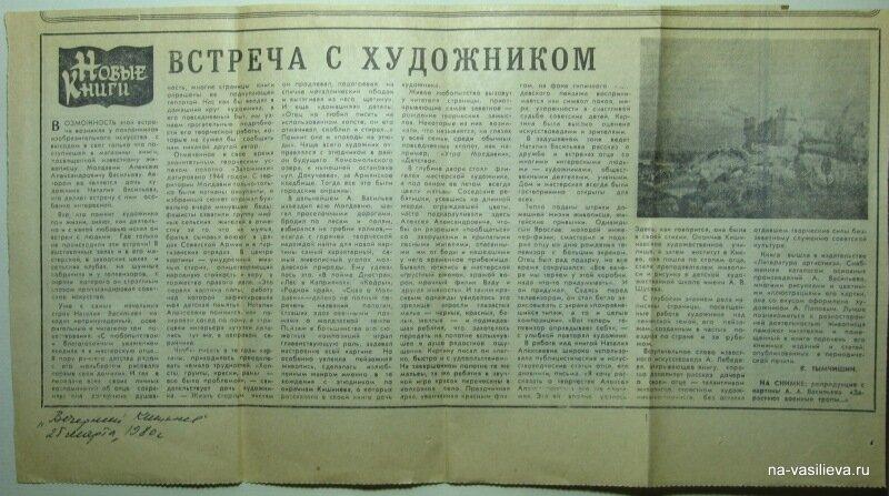 """Статья о книге """"Алексей Васильев"""""""