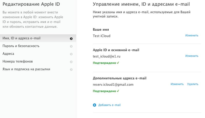 +как изменить apple id