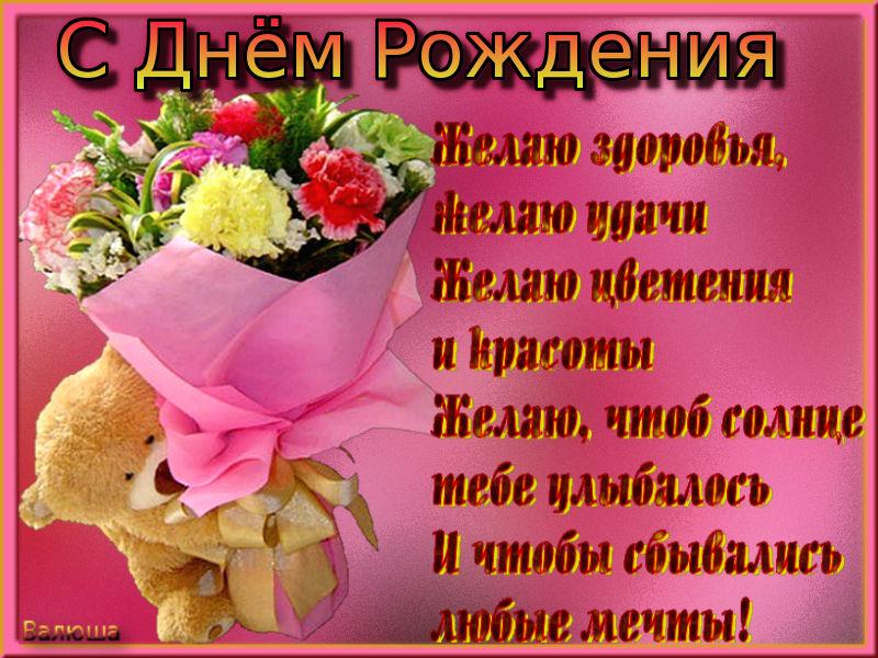 С днем рождения открытка здоровья счастья