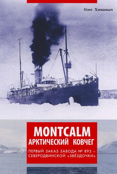 Олег Химаныч обложка 400.jpg