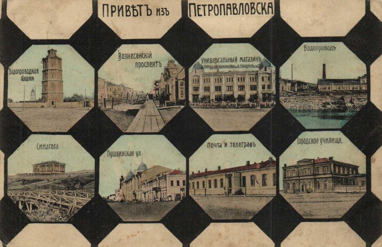 Привет из Петропавловска