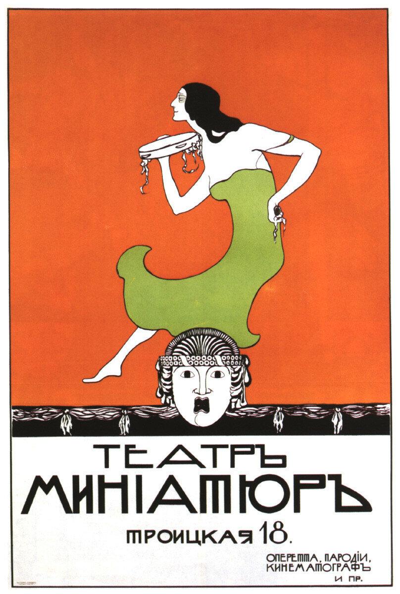 Театр Миниатюр