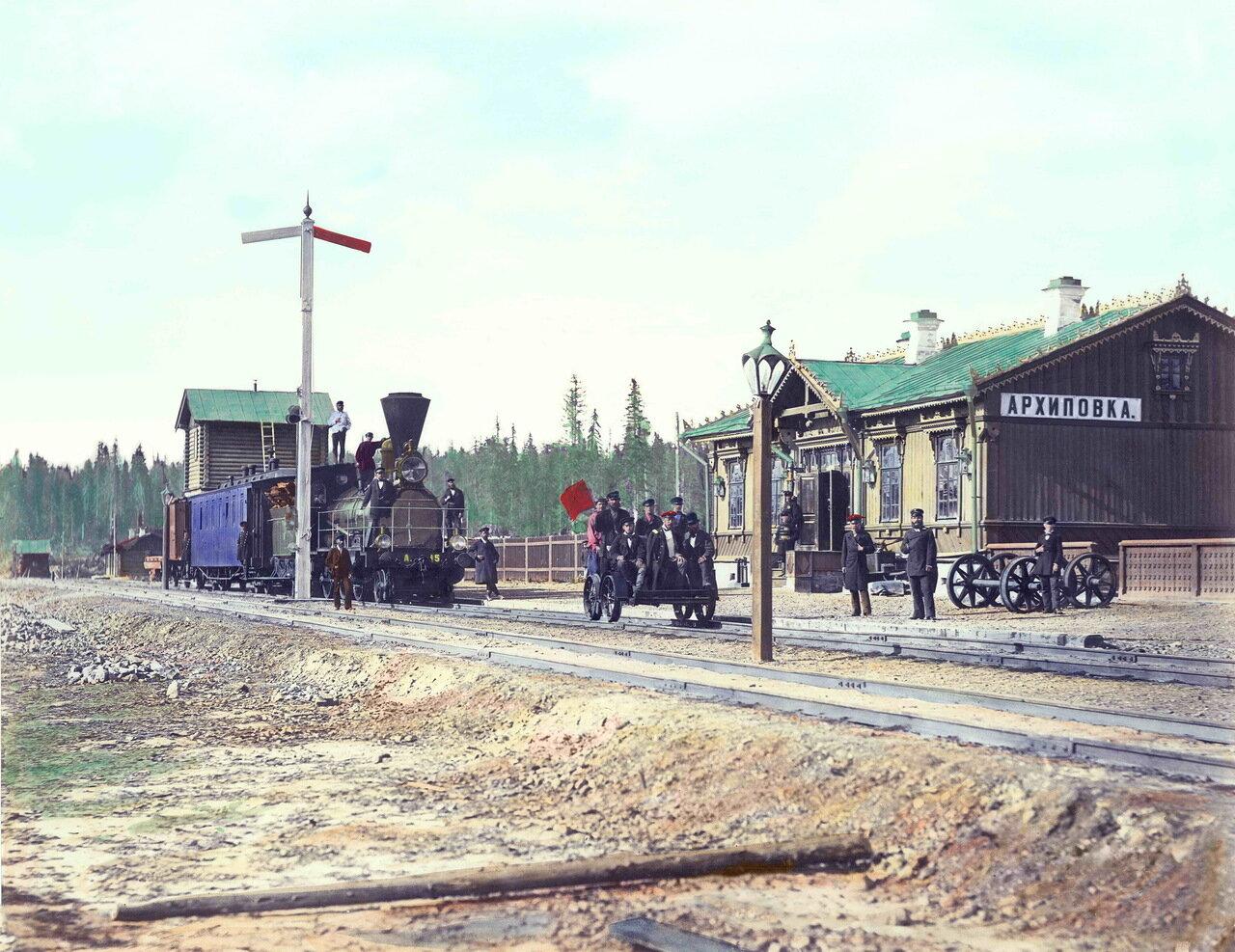 11. Станция Архиповка