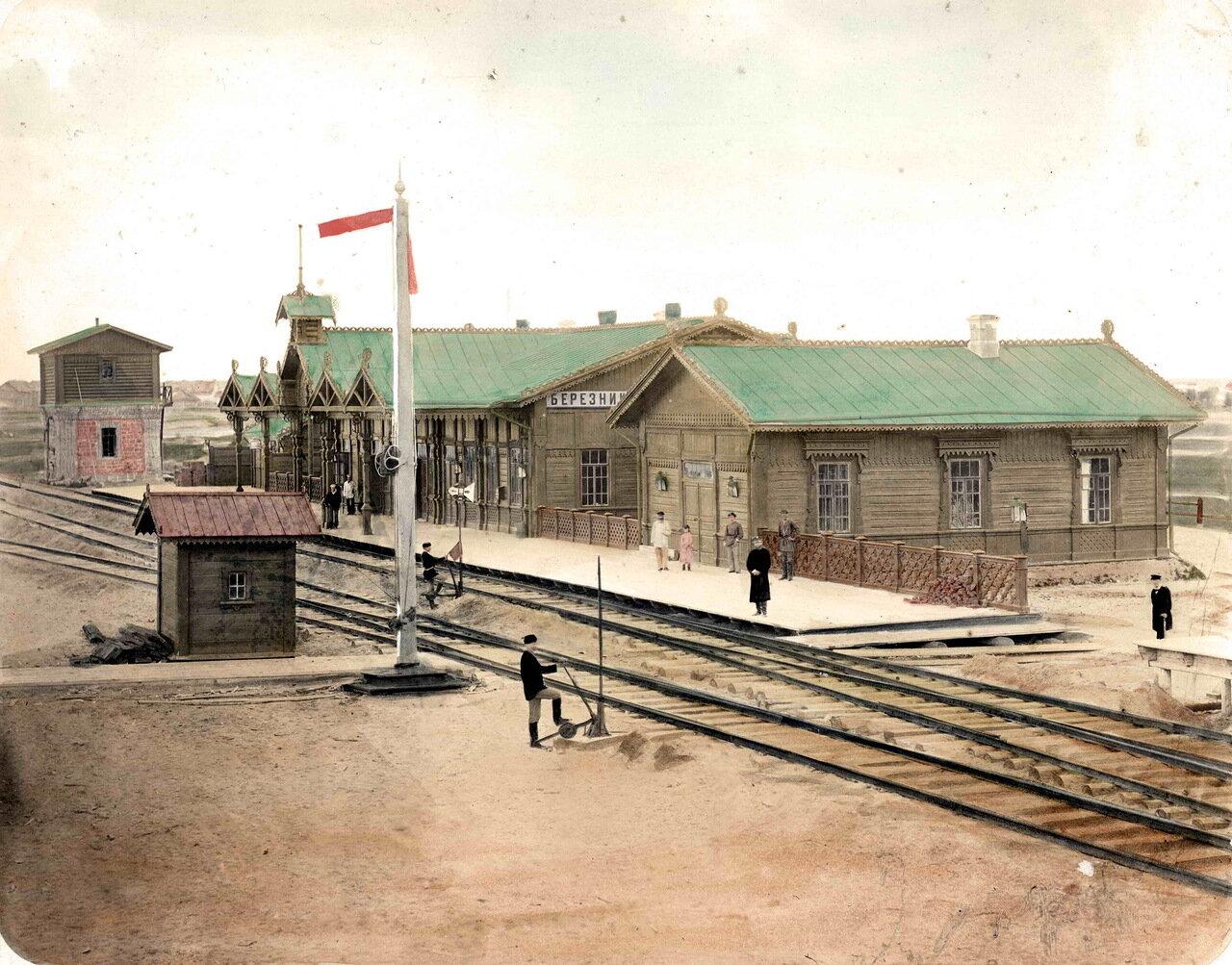 29. Станция Березники