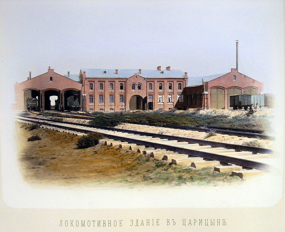 09. Локомотивное здание в Царицыне
