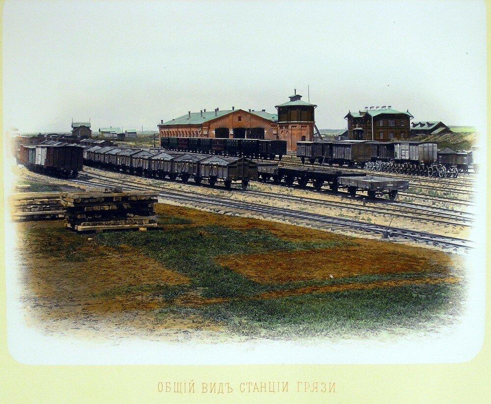 15. Общий вид станции Грязи