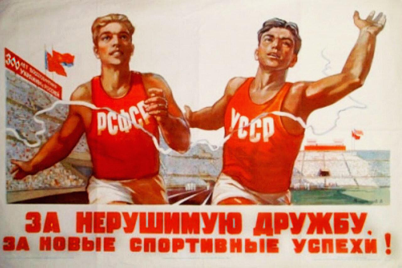 За нерушимую дружбу. За новые спортивные успехи! (1654-1954) 300 лет Переяславской Раде, Владимиров В.П.
