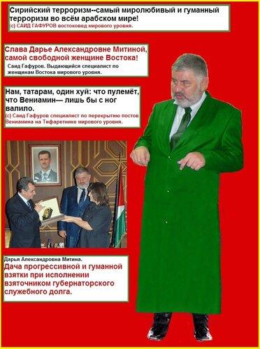 Саид Гафуров зелёный, на красном фоне