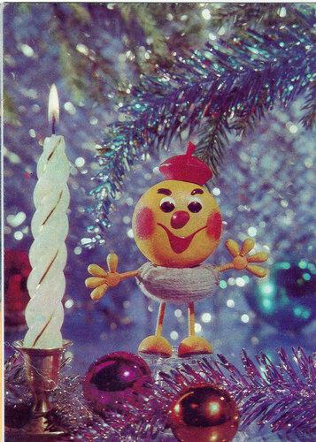 Веселый человечек. С Новым годом! открытка поздравление картинка