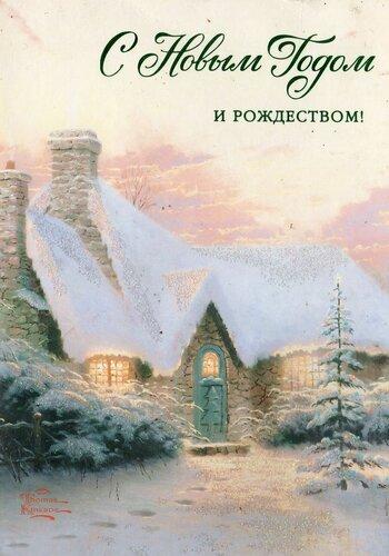Новогодняя открытка. С Новым годом и Рождеством! открытка поздравление картинка