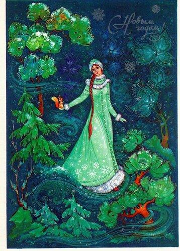 Снегурочка обходит лес. С Новым годом! открытка поздравление картинка