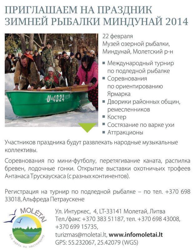 Праздник зимней рыбалки Миндунай 2014