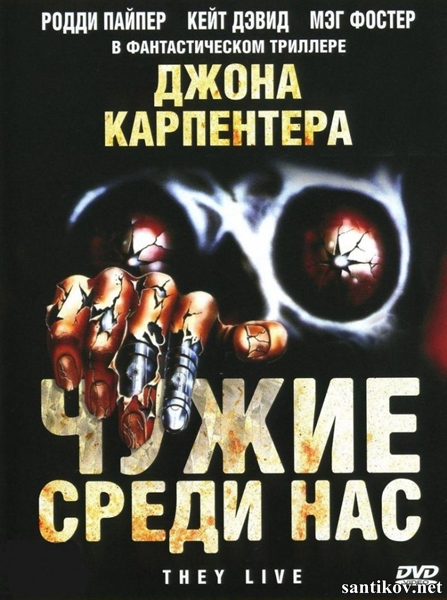 Чужие среди нас / They Live (1988/BDRip/HDRip)