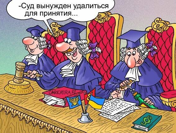 суд карикатура