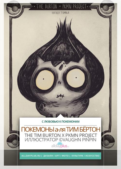 Проект филиппинского иллюстратора Vaughn Pinpin - `Tim Burton x PKMN`. 30 покемонов в стиле Тима Бёртона