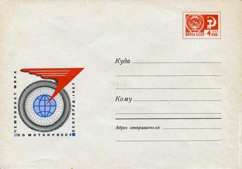 ХМК 1967 г. 4765 Белгород. Мотокросс Чемпионат мира, худ. В.В.Алексеев