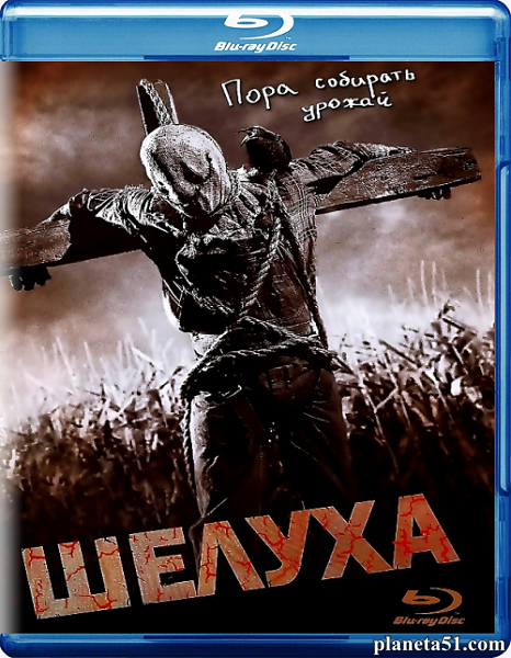 Шелуха / Husk (2010/HDRip)