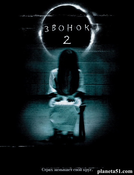 Звонок 2 / The Ring Two (2005/WEBDL/HDTVRip)